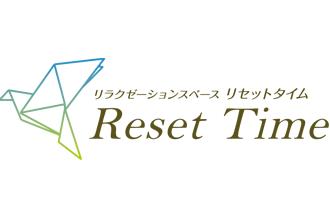 リラクゼーションスペース Reset Time