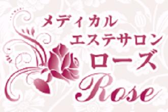 メディカルエステサロン ローズ 飯能店