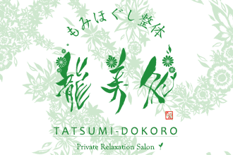 龍美処 TATSUMI-DOKORO
