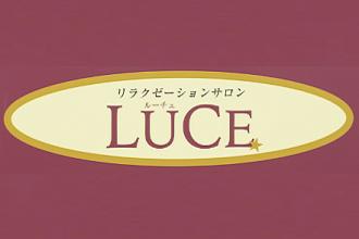 LUCE★