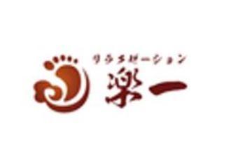 阿佐ヶ谷マッサージ 楽一 【全身アロマ&痩身&整体】 阿佐ヶ谷店