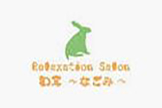 Relaxation Salon 和耳~なごみ~