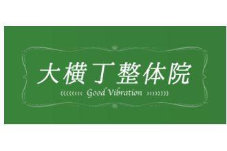 大横丁整体院 Good Vibration