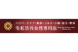 令和リラク&エステ 渋谷店