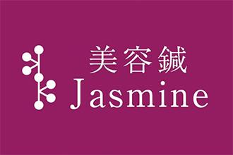美容鍼 Jasmine 大阪店