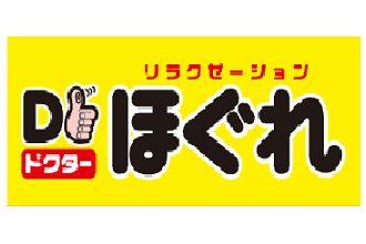 Drほぐれ 東岡山店