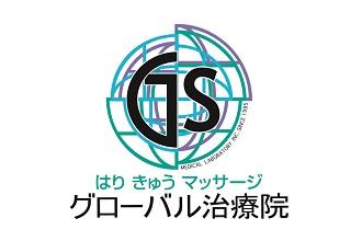 グローバル治療院 三田