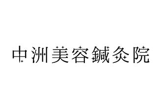 中洲美容鍼灸院