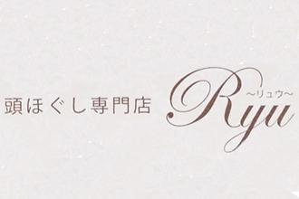 ~頭ほぐし専門店~ Ryu