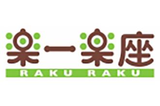 楽一楽座(RAKU RAKU)