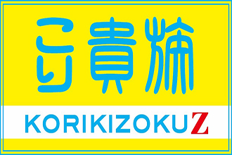 こり貴族(KORIKIZOKU Z)