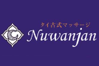 タイ古式マッサージ ヌワンジャン