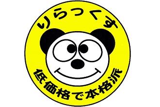 りらっくす 中ノ庄駅前店