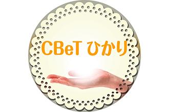 CBeT ひかり