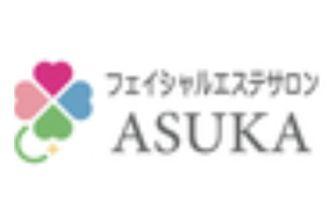 フェイシャルエステサロン ASUKA