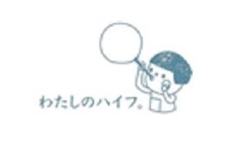 わたしのハイフ 横浜店