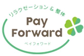 リラクゼーション&整体 Pay Forward