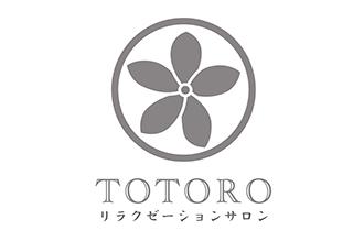 リラクゼーションサロン TOTORO