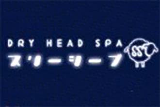DRY HEAD SPA スリーシープ
