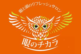 眼と頭のリフレッシュサロン 眼のチカラ 堺筋本町店