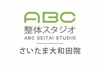 ABC整体スタジオ さいたま大和田