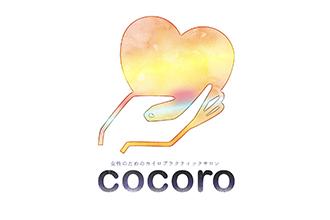 美骨エステサロン cocoro