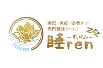 睡眠・免疫・姿勢ケア専門整体サロン【睡ren-すいれん- 】