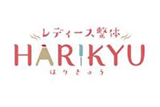 レディース整体 HARIKYU
