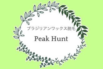 ブラジリアンワックス脱毛 Peak Hunt