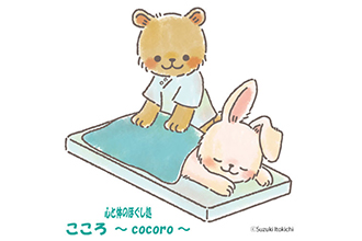 リラクゼーション整体サロン こころ~cocoro~