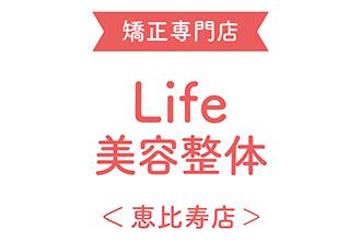 Life美容整体院 恵比寿店