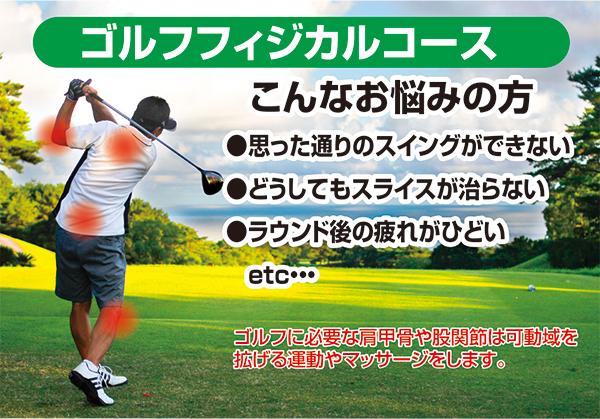 ゴルフ上達サポート