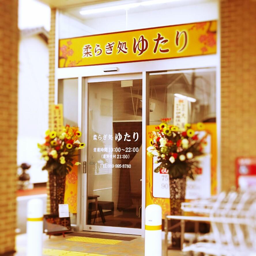松山市久万ノ台 リラクゼーションサロン 柔らぎ処ゆたり (オープン当時)