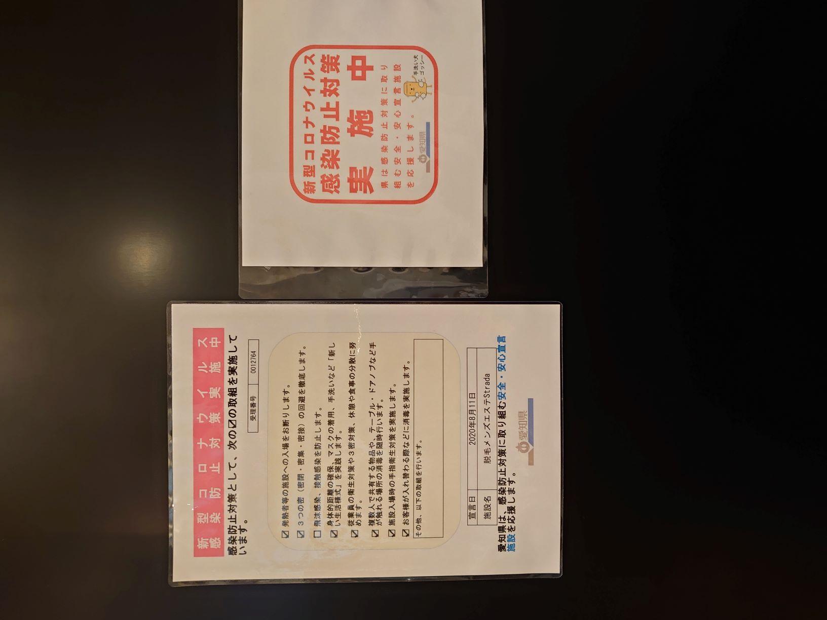 コロナ メンズ エステ 新型コロナショックのさなか、五反田の中華エステで濃厚接触してみた 緊急事態宣言!「1万円で最後マデ」