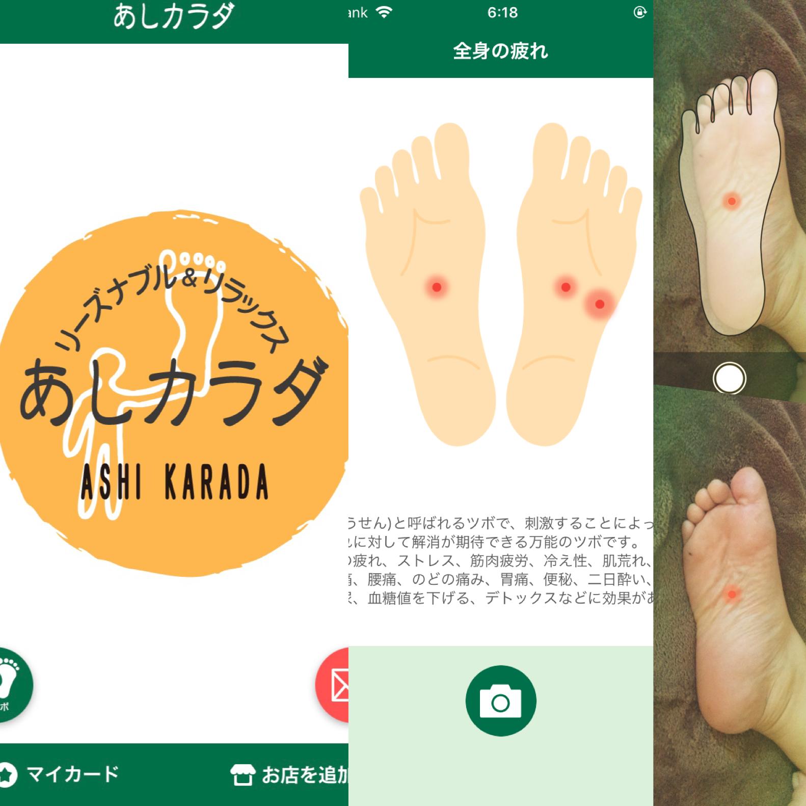 あしカラダアプリ