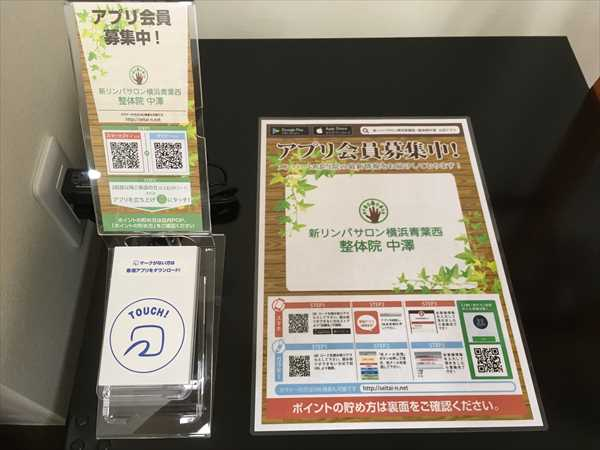 新リンパサロン横浜青葉西・整体院中澤 アプリ会員募集開始