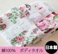 高級 薔薇柄ボディタオル(100% 日本製)
