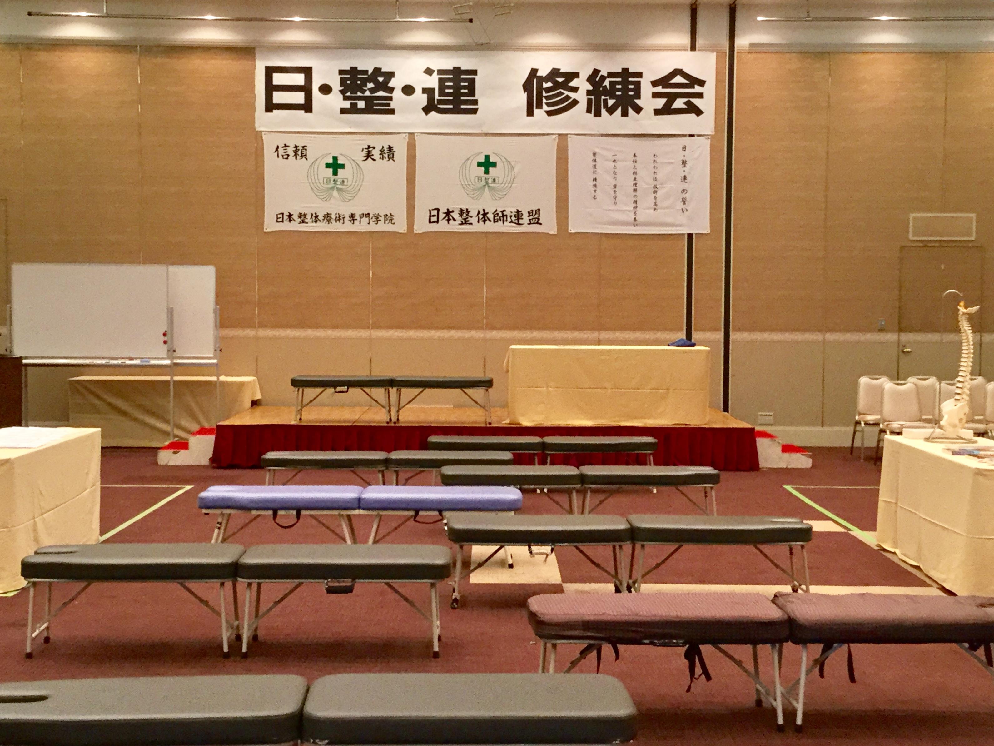 日本整体師連盟 修練会会場