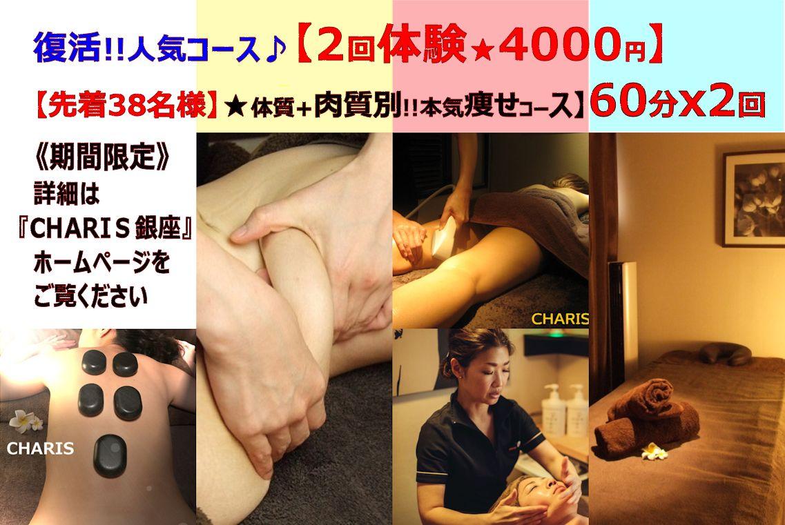応募多数の為お申し込みはお早めに(^^♪ ✨復活!!CHARIS銀座の人気コース 2回分の体験料金が4000円!!