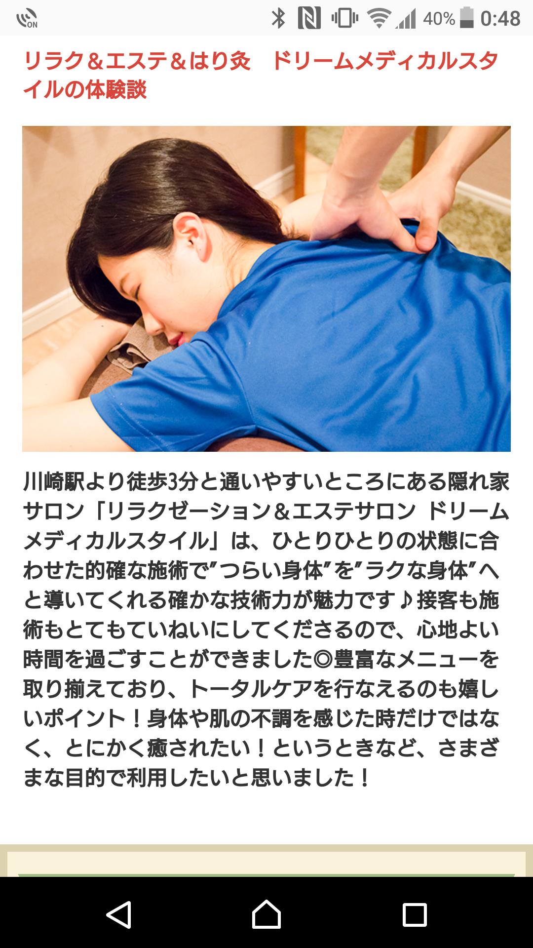 至福のお時間♪お悩み解消!