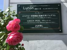 美肌工房ルノン★