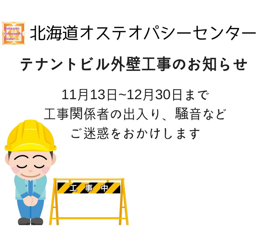 テナントビル修繕工事のお知らせ