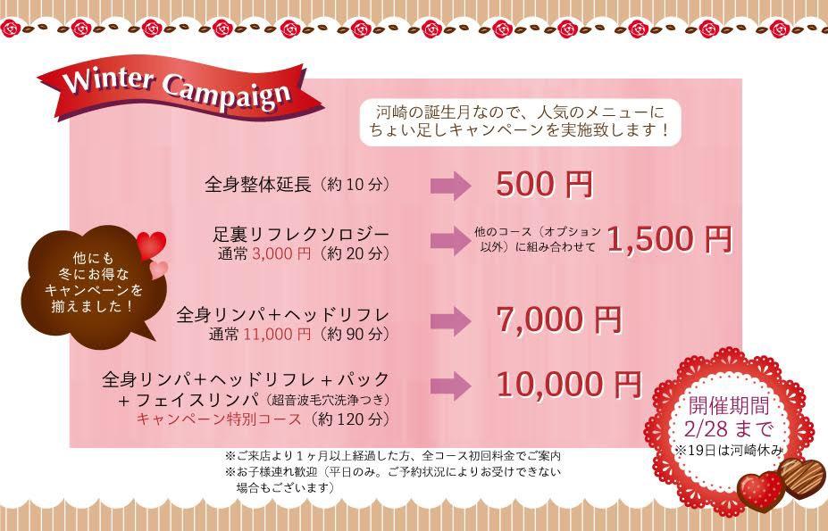 2月キャンペーン