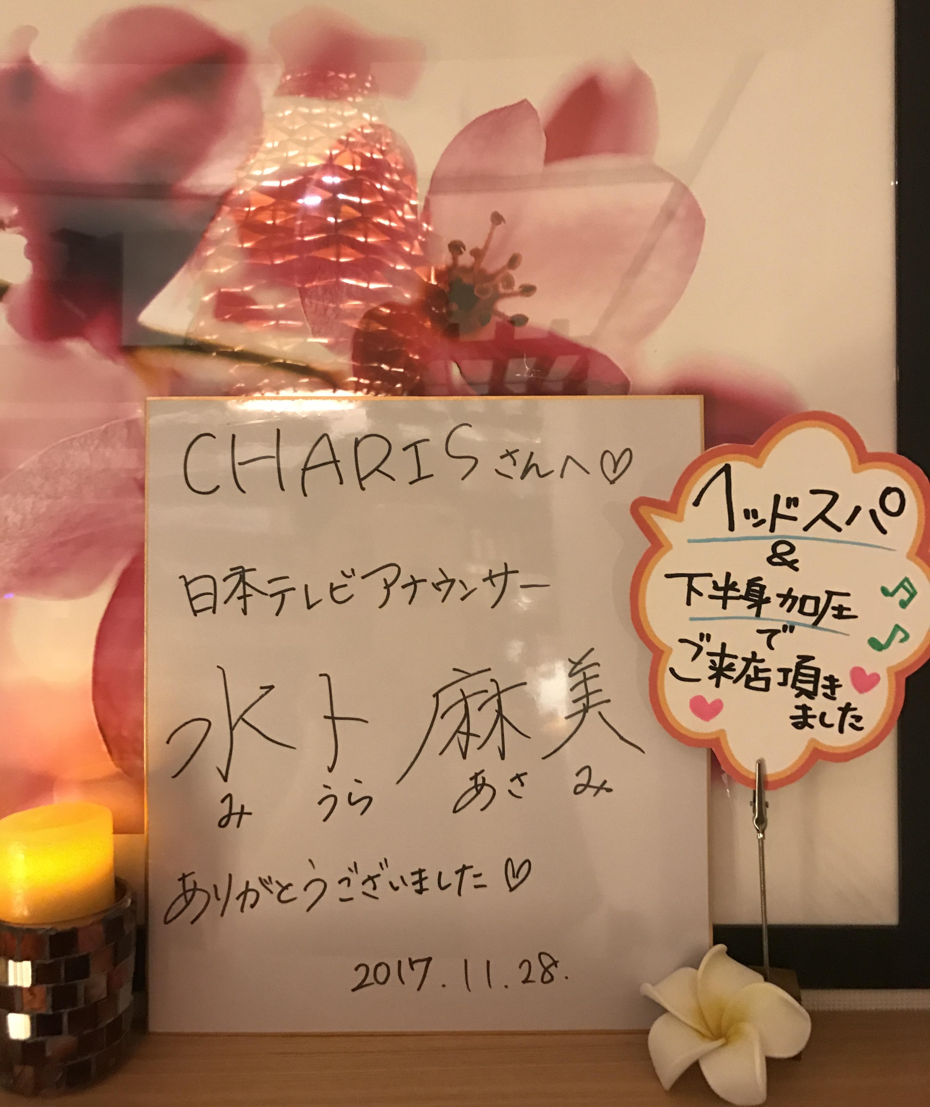 2017/11/28★水卜麻美さんがプライベートでお疲れを取りに ご来店頂きました〜(^^♪