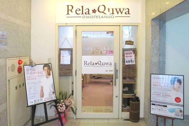 リラクワ表参道(Rela Quwa) 【表参道駅から徒歩1分以内!】アクセス便利