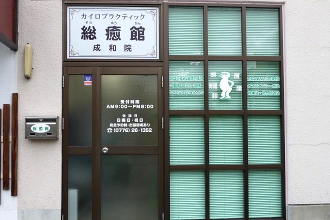 カイロプラクティック 総癒館 成和院1