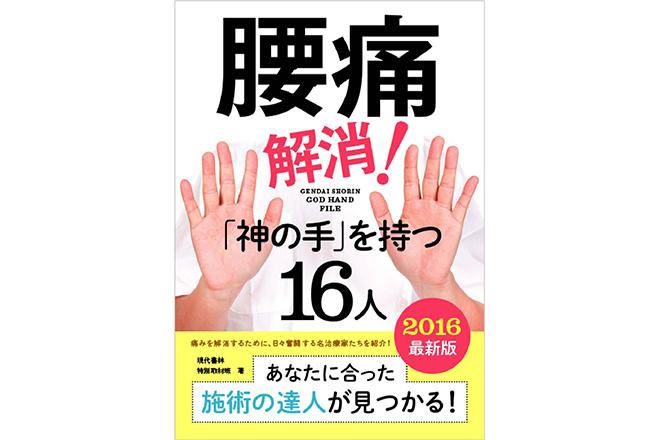らくらく整体院 東浦和本店 本に載りました