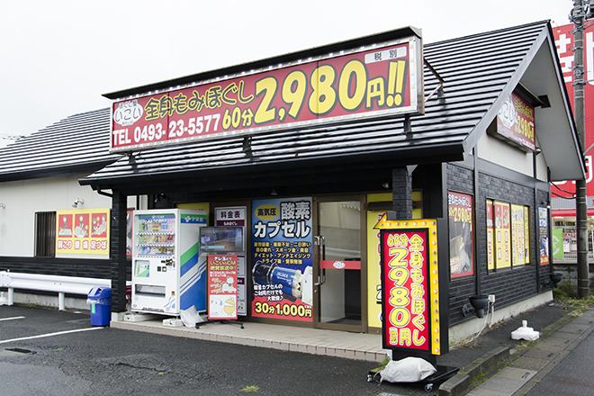 ほぐし屋いこい 東松山店 ☆年中無休☆ 夜26時半まで営業しています!