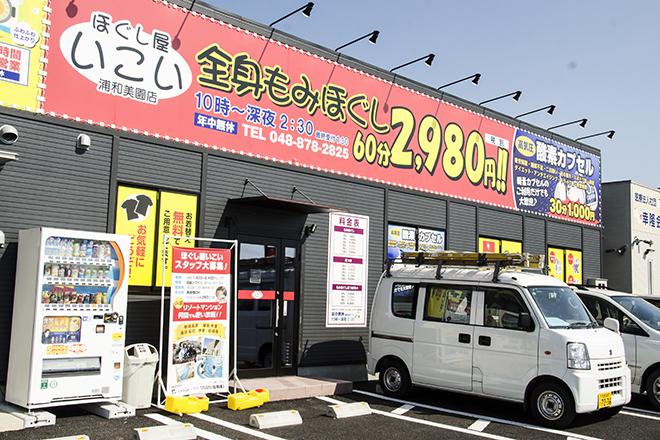 ほぐし屋いこい 浦和美園店 「イオンモール浦和美園店」より車で3分♪