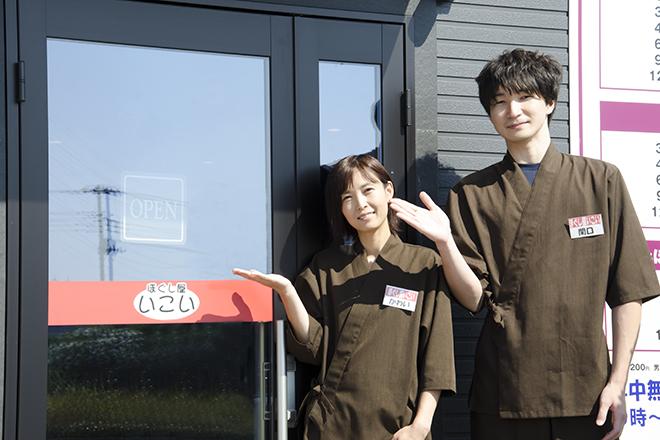 ほぐし屋いこい 与野八王子店 スタッフ同士もとても仲良しです